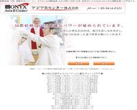 国際結婚 お見合いパーティー 国際結婚仲介 アジアBセンター