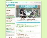 犬猫専門 動物病院 東京都 赤羽