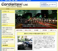タクシー 乗務員 経験者 転職 板橋区 コーディアルタクシー株式会