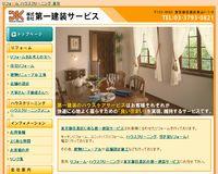 リフォーム・ハウスクリーニングは第一建装サービス