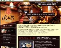 無国籍料理と〆の米麺(フォー)が名物の居酒屋【 風土木 FOOD-KI 】