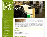 版画 台東区 上野 リトグラフ シルクスクリーン フジグラフィックス