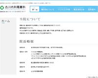 葛飾区 糖尿病治療 古川内科胃腸科|トップページ