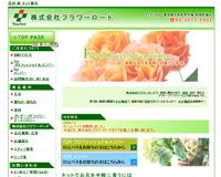 お花の卸・ネット販売なら株式会社フラワーロード