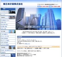 中央監視システム 技術職採用 新日本計装株式会社