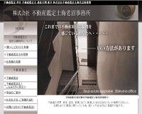 不動産鑑定 仲介 不動産鑑定士 遺産分割 東京 株式会社不動産鑑定士海