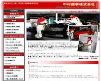車検 ポリマー加工 足立区 中村商事株式会社
