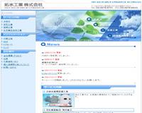 冷却水 空圧工事 空調工事 化学薬品洗浄工事 拓水工業株式会社