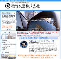 タクシー 求人 転職 東京都 板橋区 松竹交通株式会社