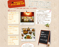 スペイン料理 東京都 品川区 旗の台