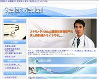 医師 看護師 医療 求人 東京 株式会社ステラメディカル