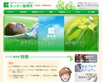 頭痛治療 東京 タンタン整骨院 大塚駅近く むち打ち治療