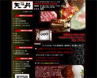 銀座 火鍋 『天丹』