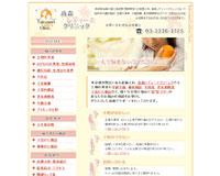 中野区 産婦人科 高森レディースクリニック
