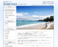 結婚相談所は、神奈川県大和市、町田市、相模原市、藤沢でのお見合いでの出会いを仲介して、パーティまでを全力でサポートしているブライダルピースです。