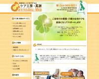神奈川県 川崎市 訪問看護 訪問介護 ケア工房・真謝