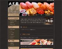 鮨 寿司 横浜市 網島 大黒鮨