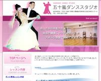 神奈川県 横浜市のダンス教室『五十嵐ダンススタジオ』