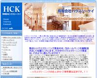 ハウスクリーニング,エアコンクリーニング,在宅清掃,トータルメンテナンス,横浜市,川崎市中原区