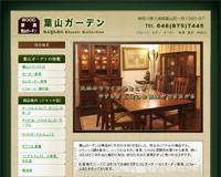 クラシック モダン オーダー 家具 東京 神奈川