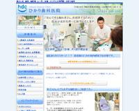 歯科 インプラント 歯医者 横浜市 保土ヶ谷区