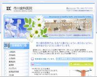 市川歯科医院は、患者さんの為の治療を心掛けております。