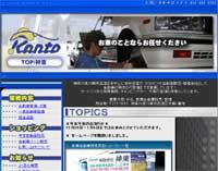 自動車 整備 販売 神奈川県川崎市