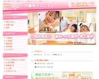 歯医者 鶴見区 横浜市 土日診療 みついけ歯科クリニック