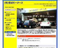 安心車検 横浜市 車検 見積り (有)信成モータース