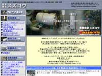 フィルターハウジング ステンレス溶接 水処理装置 神奈川県横浜市
