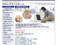不動産 賃貸物件 敷金礼金0 有限会社タカハシホーム