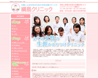 綱島クリニック l 喘息治療、更年期障害のご相談は横浜市にある綱島クリニックまで・・・