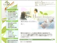 歯科 インプラント 矯正 横浜市 鶴見