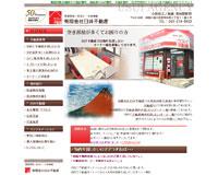ウェブ不動産物件 神奈川県大和市 南林間 賃貸管理 臼井不動産