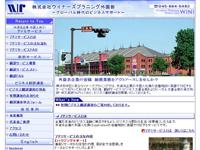 外国人 相談 ビジネス 翻訳 英語 株式会社ウィナーズプランニング