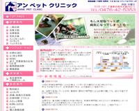 動物病院 千葉県 印西市 ペットホテル | アンペットクリニック