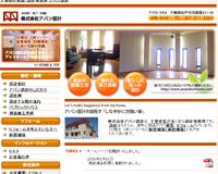 設計事務所 建築 千葉県 アバン設計