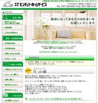 不動産 賃貸 売買 松戸市 有限会社センチュリーホームサービス