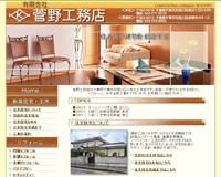 注文住宅 リフォーム 千葉県 菅野工務店