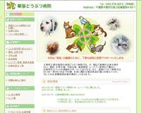 動物病院 幕張 千葉県 犬 猫 ペットホテル 幕張どうぶつ病院