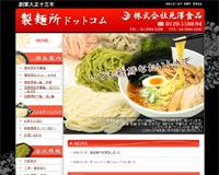 業務用生麺 製造・販売 製麺所ドットコム 創業大正十五年 見澤食品