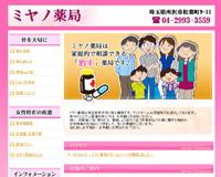 治す薬局【ミヤノ薬局】