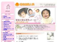 埼玉県 出産 妊娠 落合産婦人科医院