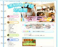 幼稚園 情報 私立 施設 太田窪 浦和みずほ幼稚園