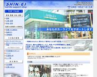 埼玉県 車検 中古車販売 新栄自動車株式会社