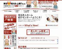 埼玉老人ホーム紹介センター | 埼玉を中心に全国の老人ホームをご紹介