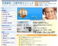 埼玉県 矯正 歯科 料金 さいたま市 吉見歯科・口腔外科クリニック