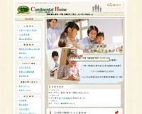 茨城 栃木 新築一戸建  分譲住宅 子育て コンチネンタルホーム