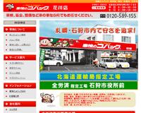 車検のコバック 花川店 料金 札幌市 石狩市