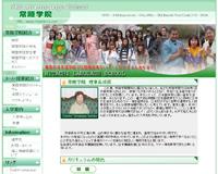 常陸学院 日本留学 日本語学校 茨城県 水戸市 東京近郊